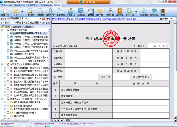 分部分项工程验收表_建筑工程验收流程_工程验收 ...