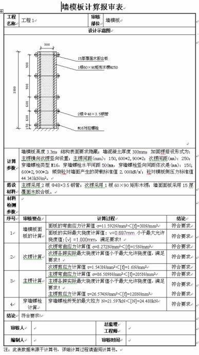 供应输出安全设施计算报审表制作#智能输出报审表制作¥输出安全设施
