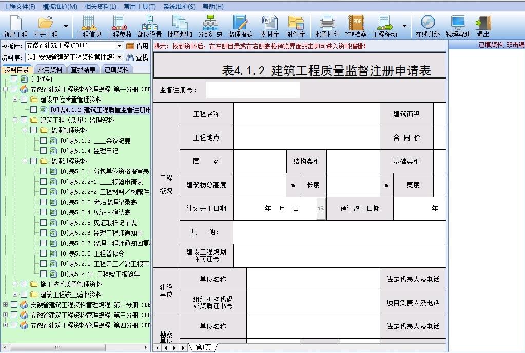 客户资料表格模板