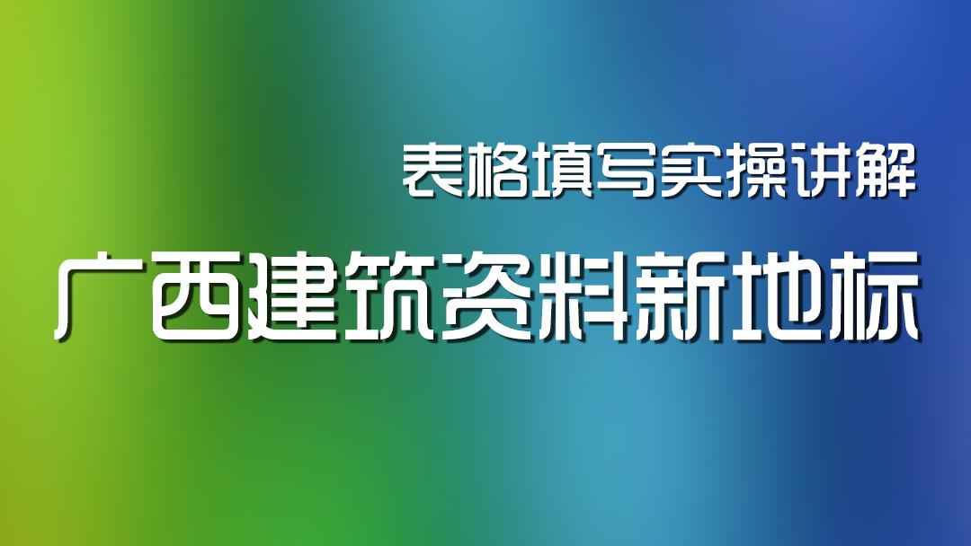 广西地标新规培训