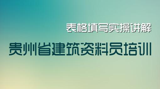 贵州资料员培训