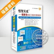 恒智天成福建省第二代资料管理软件