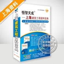 恒智天成上海建筑工程第二代资料管理软件