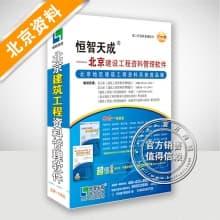 恒智天成北京建筑工程第二代资料管理软件