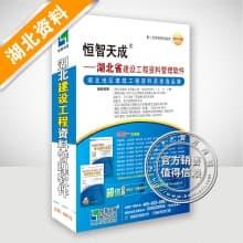 恒智天成湖北省第二代资料管理软件