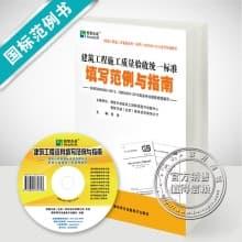 《建筑工程施工质量验收统一标准填写范例与指南》