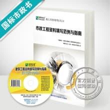 《恒智天成市政工程资料填写范例与指南》