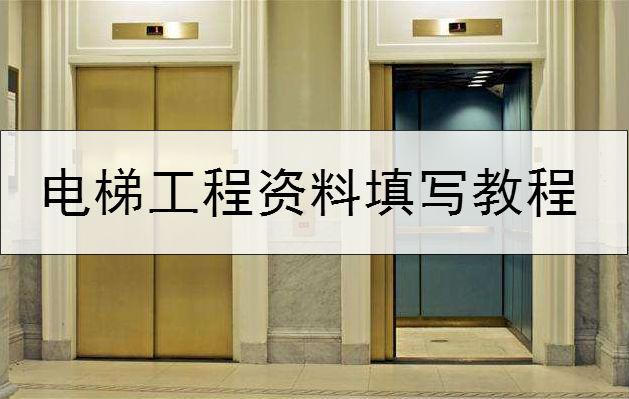 电梯工程表格填写