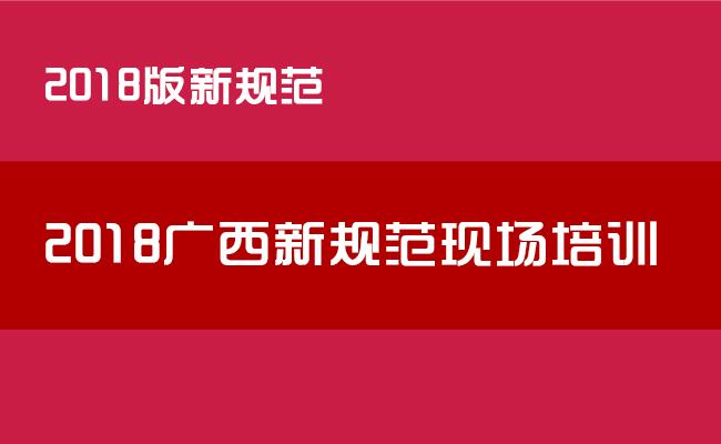 2018广西新规范现场培训