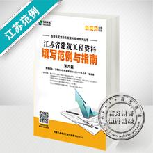 江苏省建筑工程资料填写范例与指南(新规范)